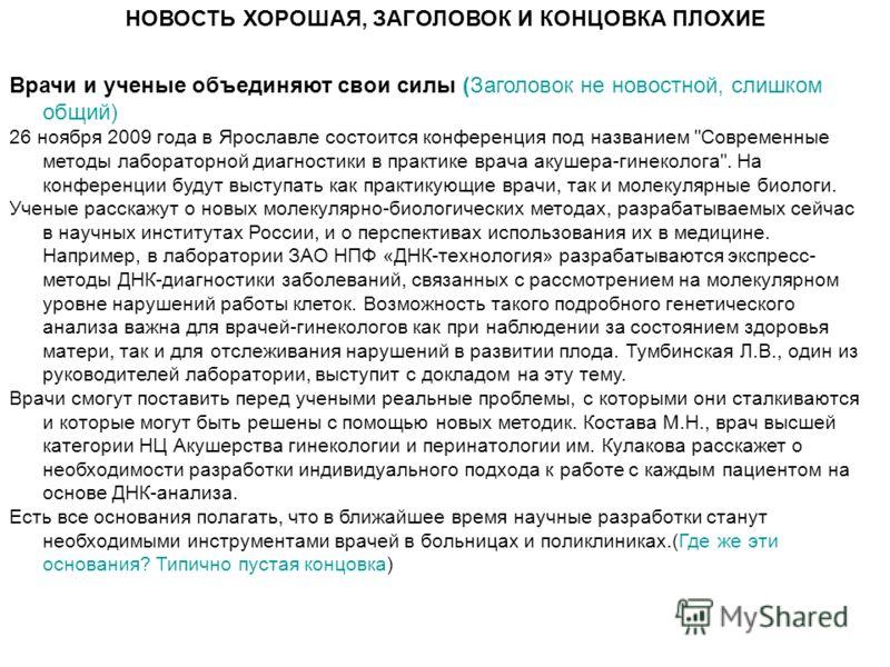 Врачи и ученые объединяют свои силы (Заголовок не новостной, слишком общий) 26 ноября 2009 года в Ярославле состоится конференция под названием