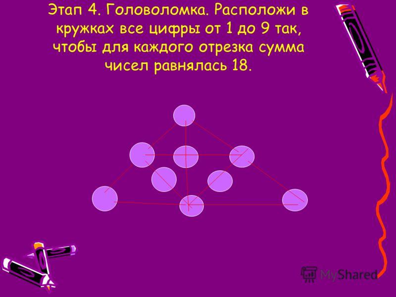 Этап 4. Головоломка. Расположи в кружках все цифры от 1 до 9 так, чтобы для каждого отрезка сумма чисел равнялась 18.