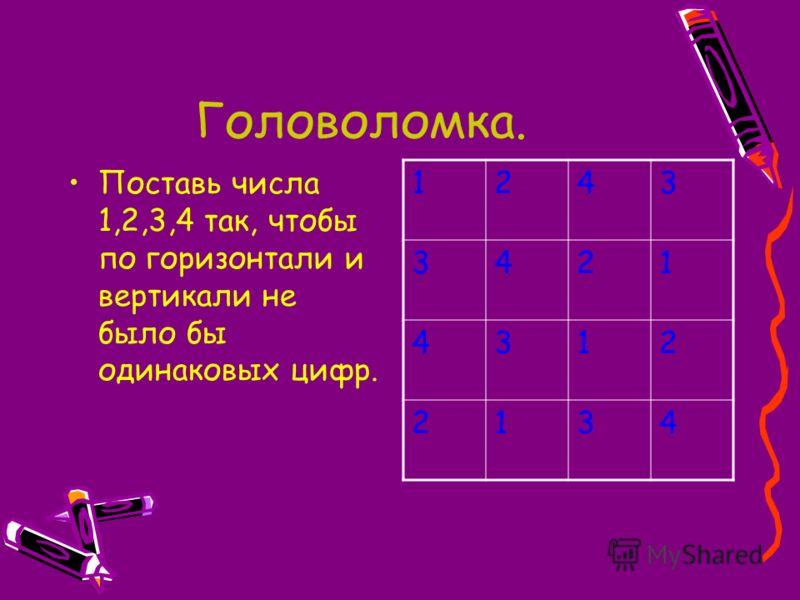 Головоломка. Поставь числа 1,2,3,4 так, чтобы по горизонтали и вертикали не было бы одинаковых цифр. 1243 3421 4312 2134