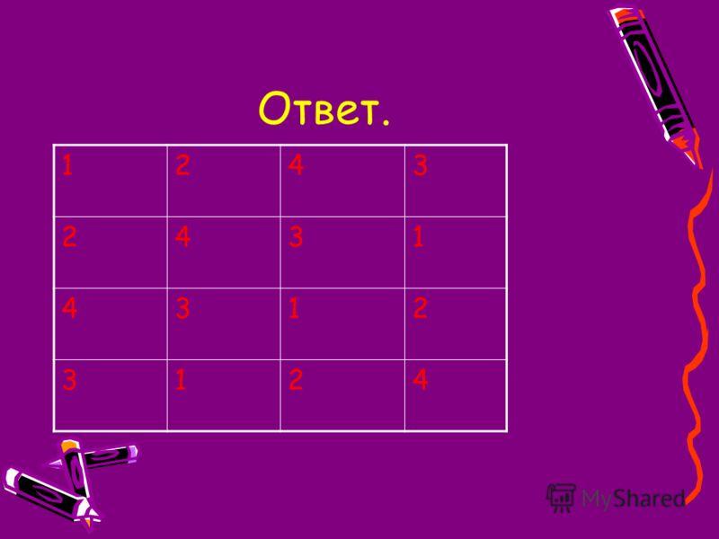 Ответ. 1243 2431 4312 3124