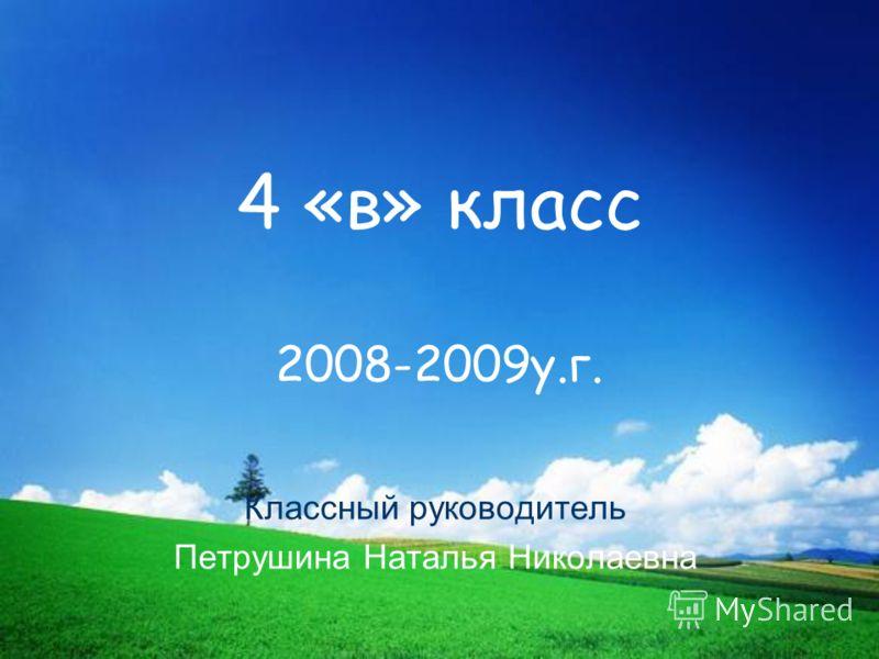 4 «в» класс 2008-2009у.г. Классный руководитель Петрушина Наталья Николаевна
