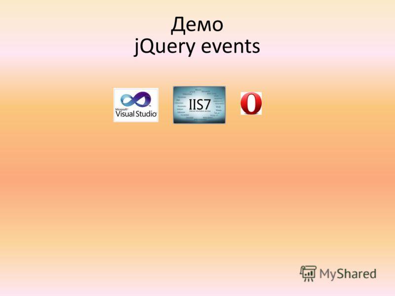 Демо jQuery events