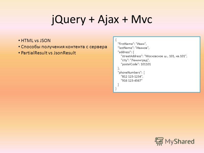 jQuery + Ajax + Mvc HTML vs JSON Способы получения контента с сервера PartialResult vs JsonResult {