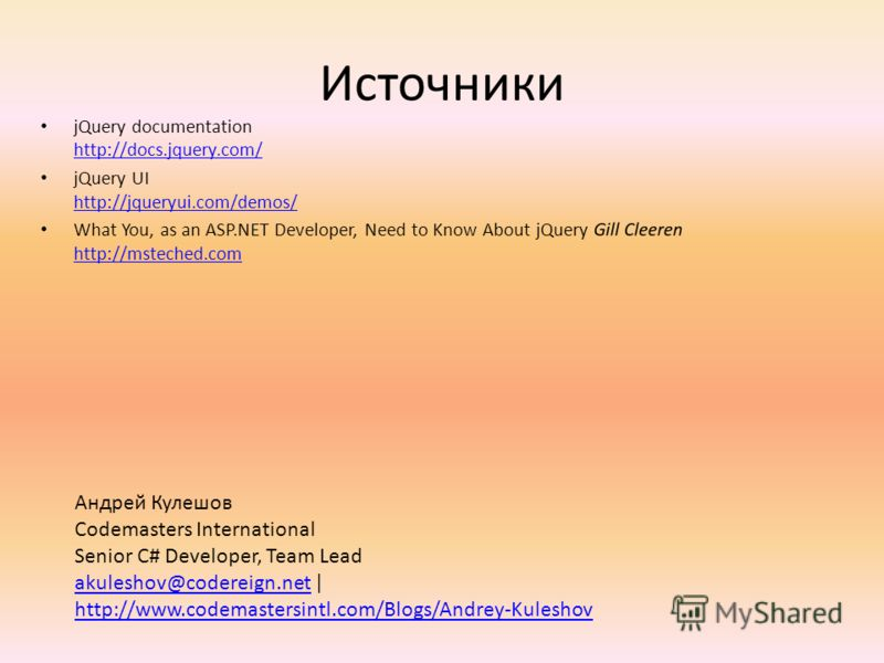 Источники Андрей Кулешов Codemasters International Senior C# Developer, Team Lead akuleshov@codereign.netakuleshov@codereign.net | http://www.codemastersintl.com/Blogs/Andrey-Kuleshov http://www.codemastersintl.com/Blogs/Andrey-Kuleshov