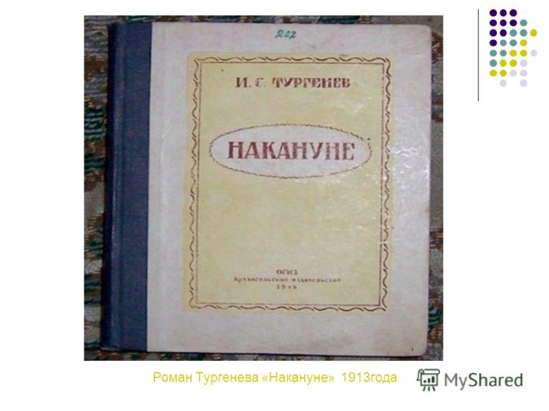 Роман Тургенева «Накануне» 1913года