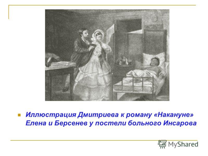 Иллюстрация Дмитриева к роману «Накануне» Елена и Берсенев у постели больного Инсарова