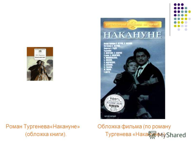 Роман Тургенева«Накануне» Обложка фильма (по роману (обложка книги). Тургенева «Накануне»)