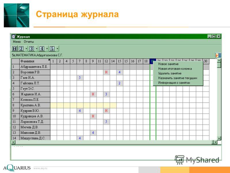 www.aq.ru Страница журнала