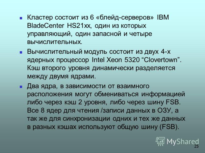Кластер состоит из 6 «блейд-серверов» IBM BladeCenter HS21xx, один из которых управляющий, один запасной и четыре вычислительных. Вычислительный модуль состоит из двух 4-х ядерных процессор Intel Xeon 5320 Clovertown. Кэш второго уровня динамически р