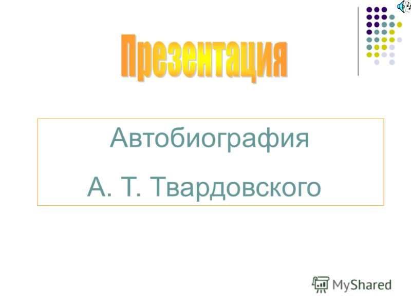 Автобиография А. Т. Твардовского