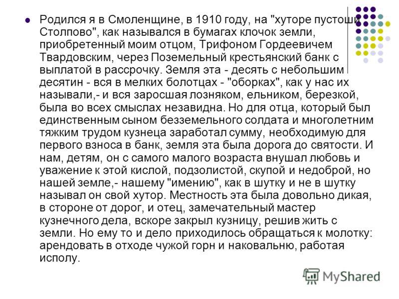 Родился я в Смоленщине, в 1910 году, на