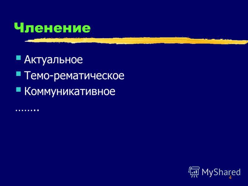 4 Членение Актуальное Темо-рематическое Коммуникативное ……..