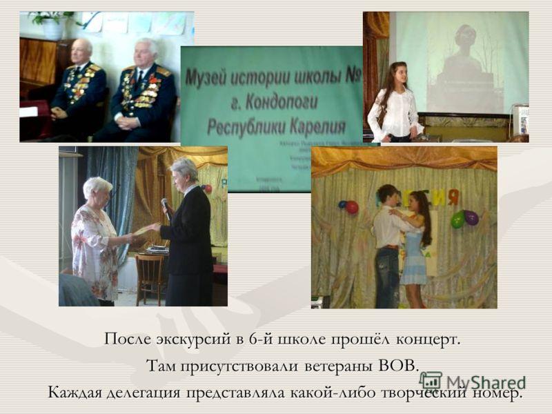 После экскурсий в 6-й школе прошёл концерт. Там присутствовали ветераны ВОВ. Каждая делегация представляла какой-либо творческий номер.
