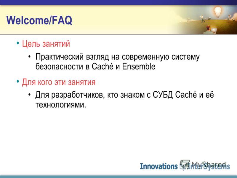Безопасность в последних версиях Caché и Ensemble Грачев Андрей «Школа Инноваций InterSystems 2007»