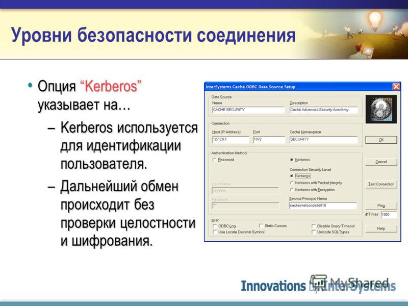 Управление безопасностью для ODBC Опции системы безопасности Caché были добавлены к драйверу ODBC. Опции системы безопасности Caché были добавлены к драйверу ODBC. Способ аутентификации задается для каждого соединения (DSN). Способ аутентификации зад