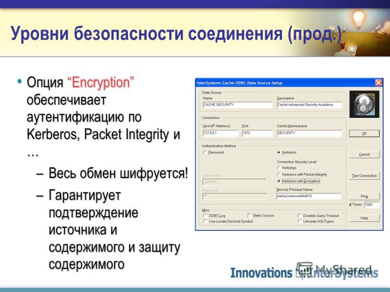 Уровни безопасности соединения (прод.) Packet Integrity - обеспечивает аутентификацию по Kerberos и... Packet Integrity - обеспечивает аутентификацию по Kerberos и... –Каждый пакет сопровождается хэш- значением, что позволяет получателю проверить его