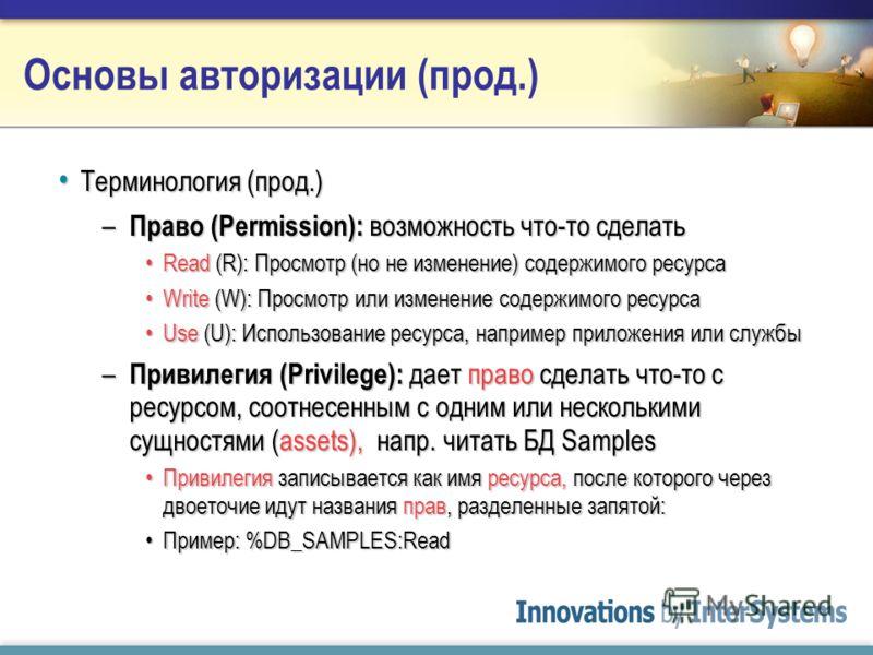 Основы авторизации Авторизация (Authorization) определяет то, что можно сделать зарегестрированному (аутентифицированному) пользователю Авторизация (Authorization) определяет то, что можно сделать зарегестрированному (аутентифицированному) пользовате