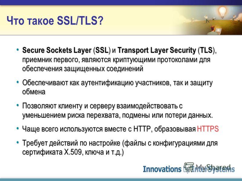 Начиная с Caché 5.2 поддерживается возможность безопасных соединений. InterSystems реализовала поддержку протоколов Secure Sockets Layer (SSL v2/v3) и Transport Layer Security (TLS v1). Используются библиотек OpenSSL Встроено в реализацию TCP