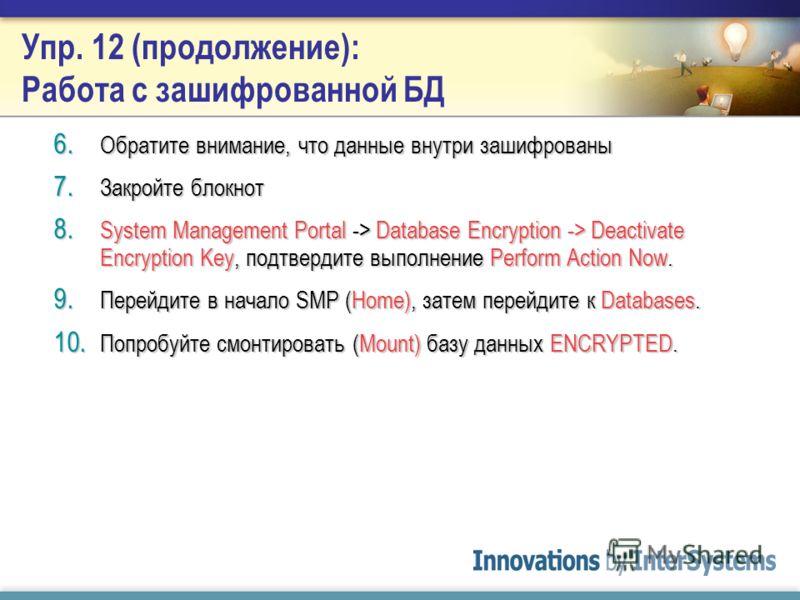 Упр. 12: Работа с зашифрованной БД 1. Откройте терминал и войдите в область ENCRYPTED (USER>zn ENCRYPTED). 2. создайте новую глобаль (set ^a=This is my encrypted data.) и закройте терминальную сессию. 3. System Management Portal -> Databases и отмонт