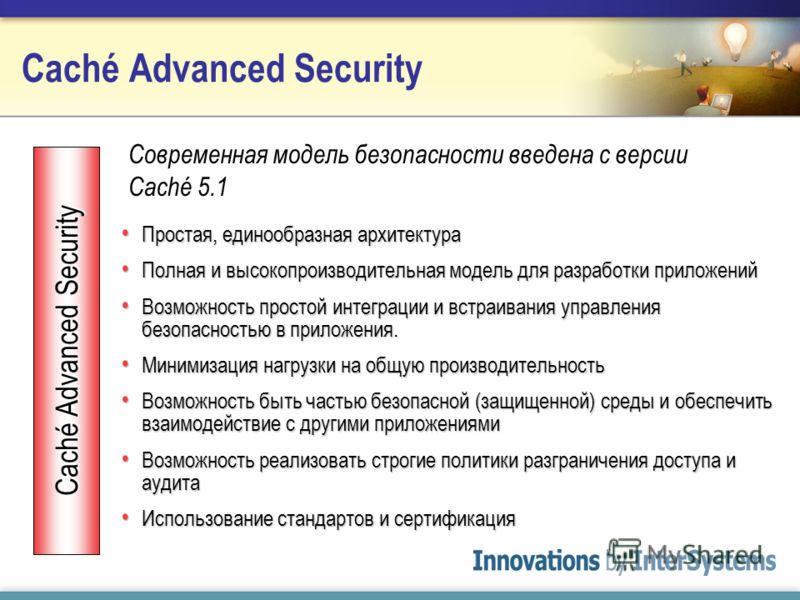 Безопасность, безопасность..... Аутентификация Авторизация Аудит Firewall Сертификация FIPS Стандарты Пароли Пользователь Роли Права Крипт Identity Management Hashing Контроль доступа ГОСТ AES Kerberos LDAP Технологии SSL/TLS