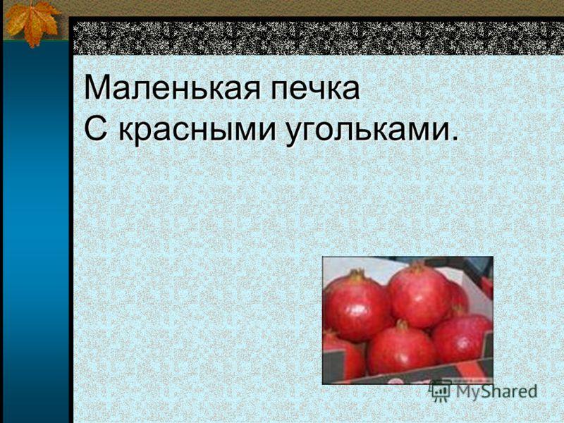 Маленькая печка С красными угольками.