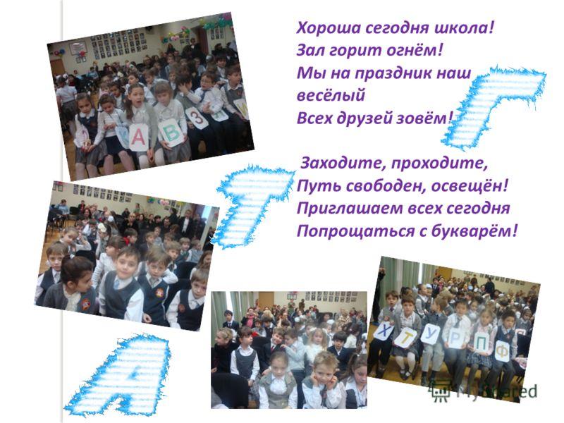 "15 марта праздник Photo: Презентация на тему: ""Праздник « Прощай, Букварь !» 15"
