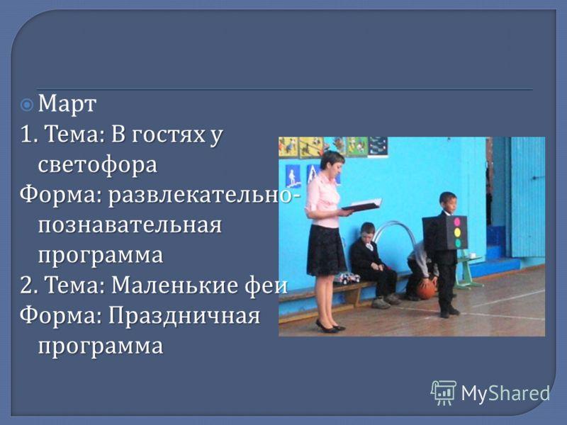 Программа для учащихся начальной