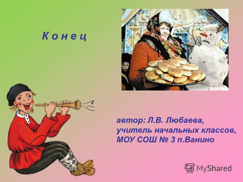 К о н е ц автор: Л.В. Любаева, учитель начальных классов, МОУ СОШ 3 п.Ванино