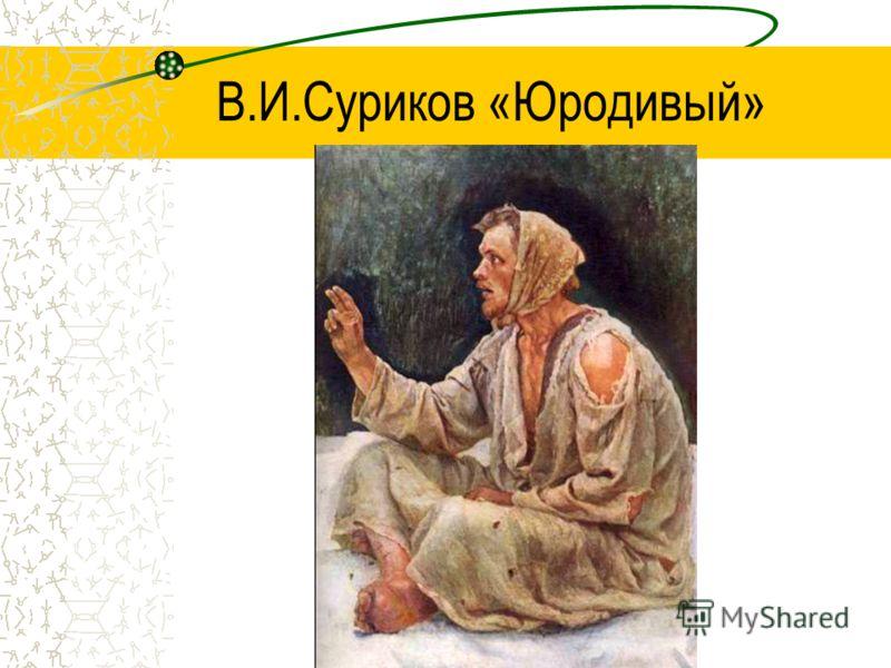 В.И.Суриков «Юродивый»