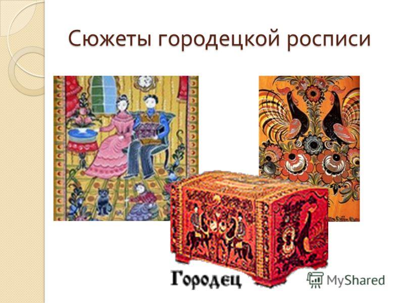 Сюжеты городецкой росписи