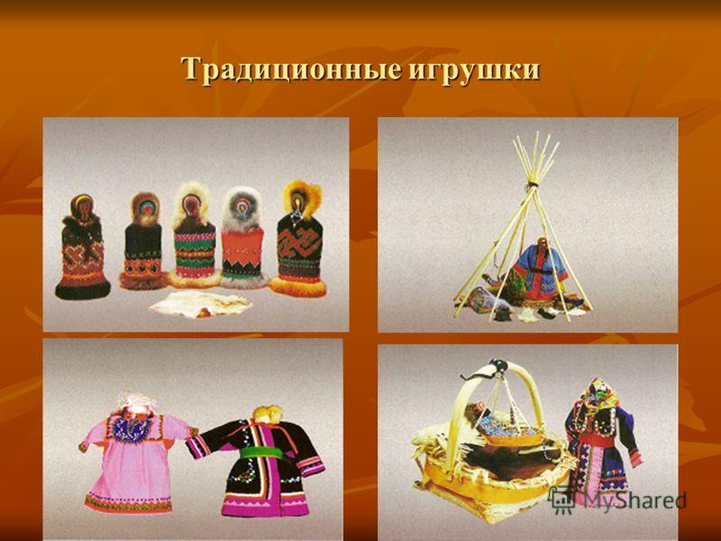 Традиционные игрушки