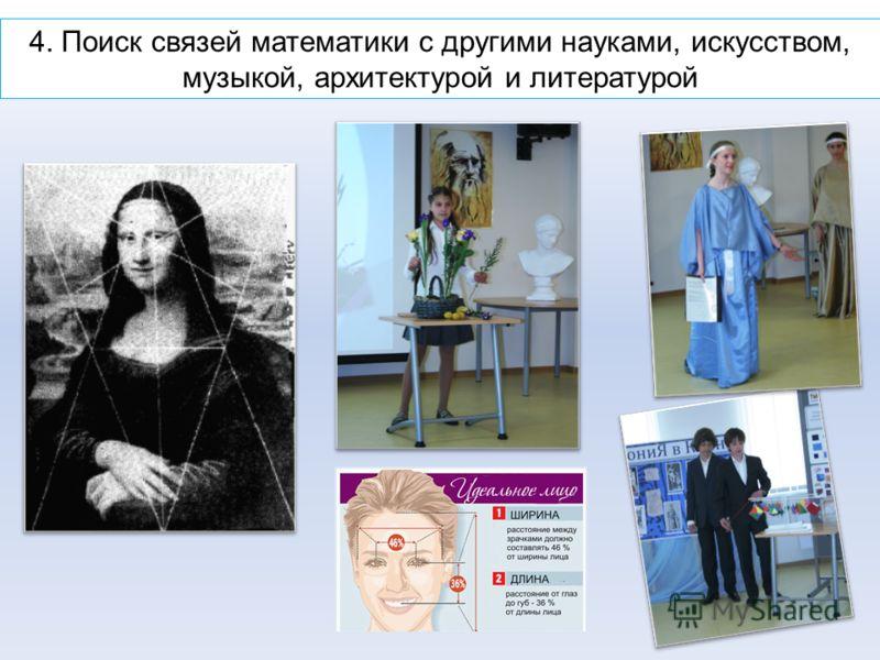3. Знакомство учащихся с историей математики, а также с жизнью и деятельностью выдающихся ученых