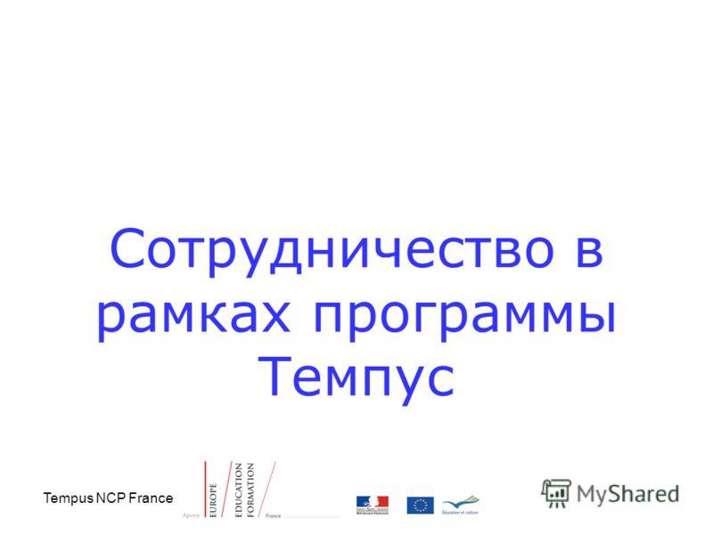 Tempus NCP France Сотрудничество в рамках программы Темпус