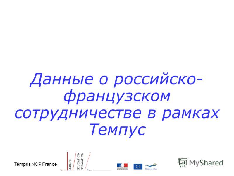Tempus NCP France Данные о российско- французском сотрудничестве в рамках Темпус