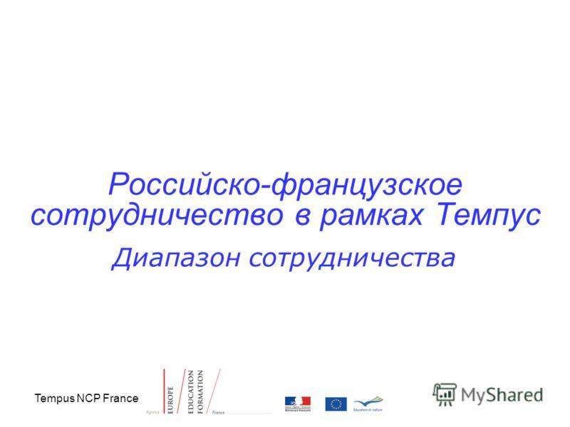 Tempus NCP France Российско-французское сотрудничество в рамках Темпус Диапазон сотрудничества