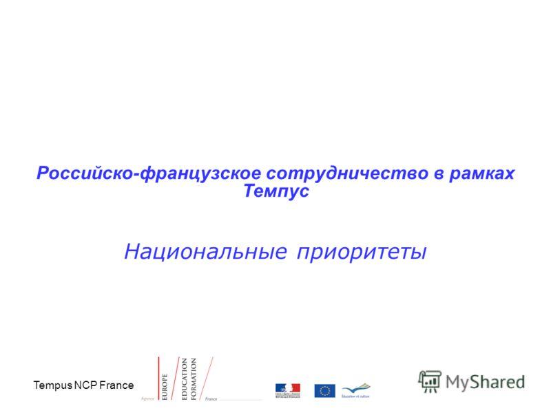 Tempus NCP France Российско-французское сотрудничество в рамках Темпус Национальные приоритеты
