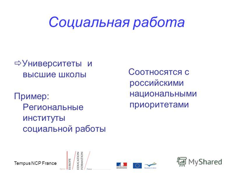 Tempus NCP France Социальная работа Университеты и высшие школы Пример: Региональные институты социальной работы Соотносятся с российскими национальными приоритетами