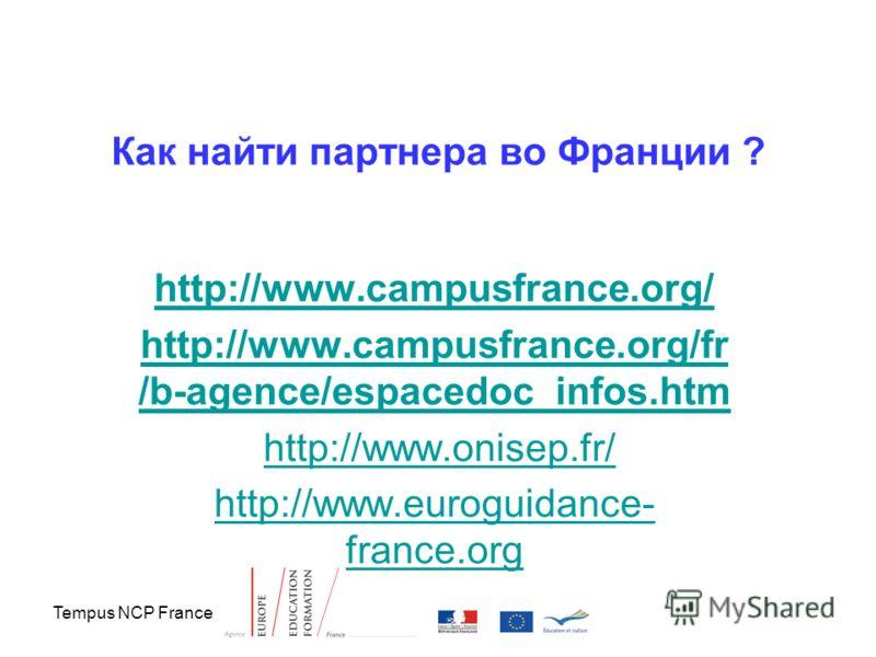 Tempus NCP France Как найти партнера во Франции ? http://www.campusfrance.org/ http://www.campusfrance.org/fr /b-agence/espacedoc_infos.htm http://www.onisep.fr/ http://www.euroguidance- france.org