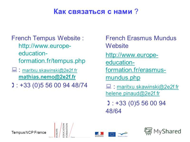 Tempus NCP France Как связаться с нами ? French Tempus Website : http://www.europe- education- formation.fr/tempus.php : maritxu.skawinski@2e2f.fr mathias.nemo@2e2f.fr maritxu.skawinski@2e2f.fr mathias.nemo@2e2f.fr : +33 (0)5 56 00 94 48/74 French Er