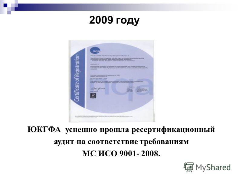 2009 году ЮКГФА успешно прошла ресертификационный аудит на соответствие требованиям МС ИСО 9001- 2008.