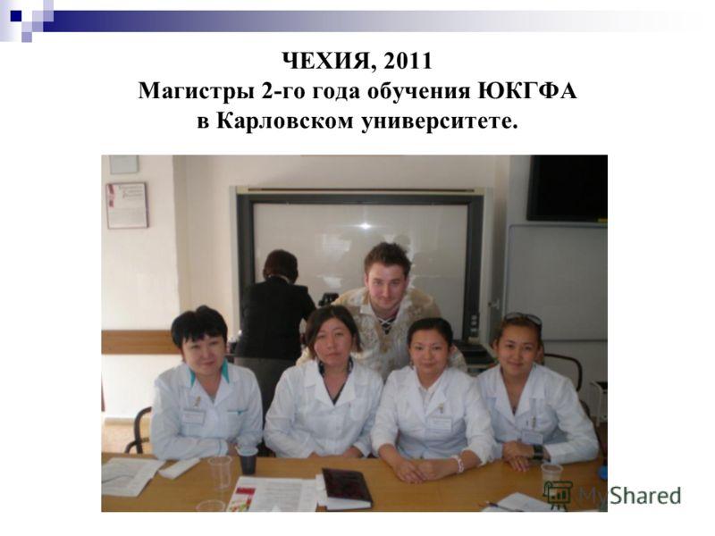 ЧЕХИЯ, 2011 Магистры 2-го года обучения ЮКГФА в Карловском университете.