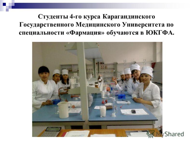 Студенты 4-го курса Карагандинского Государственного Медицинского Университета по специальности «Фармация» обучаются в ЮКГФА.