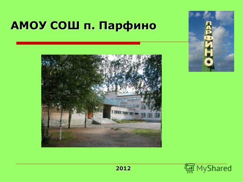 АМОУ СОШ п. Парфино 2012