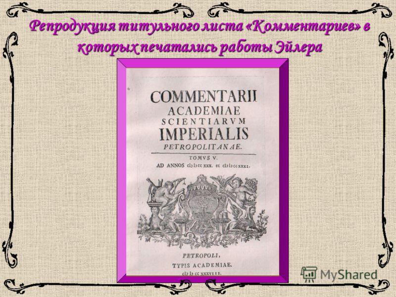 Репродукция титульного листа «Комментариев» в которых печатались работы Эйлера