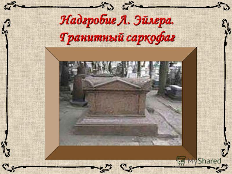 Надгробие Л. Эйлера. Гранитный саркофаг