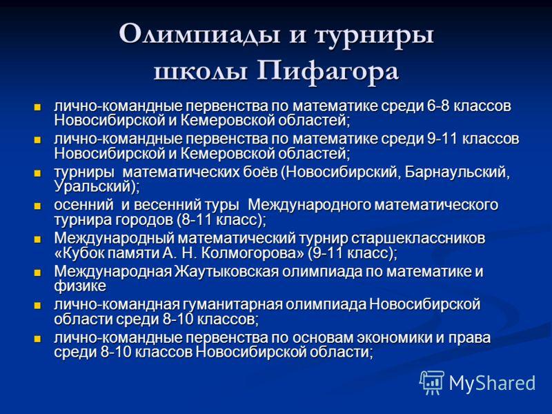 Олимпиады и турниры школы Пифагора лично-командные первенства по математике среди 6-8 классов Новосибирской и Кемеровской областей; лично-командные первенства по математике среди 6-8 классов Новосибирской и Кемеровской областей; лично-командные перве