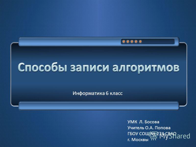 Информатика 6 класс УМК Л. Босова Учитель О. А. Попова ГБОУ СОШ 274 СВАО г. Москвы