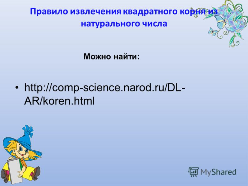 http://comp-science.narod.ru/DL- AR/koren.html Можно найти: