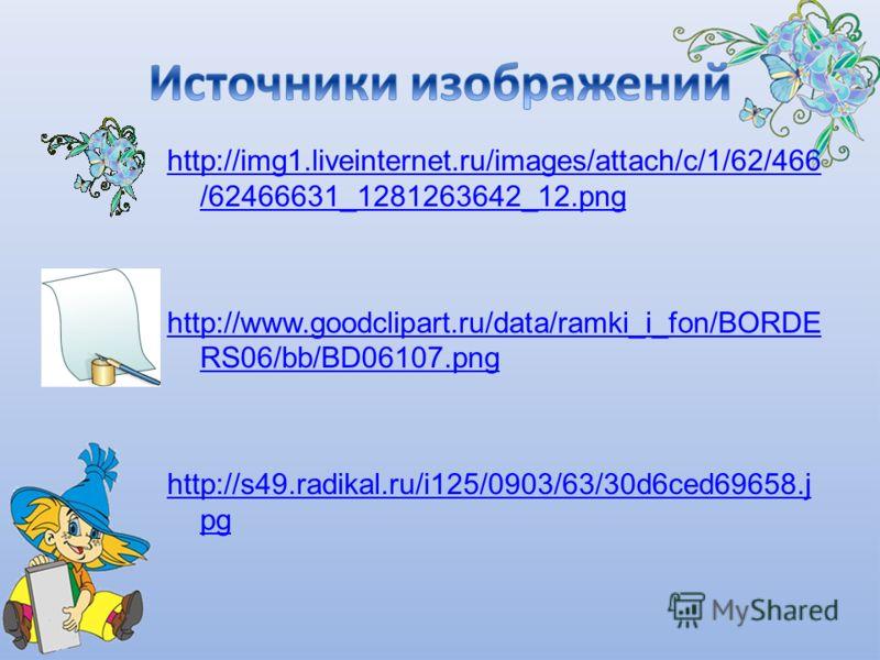http://img1.liveinternet.ru/images/attach/c/1/62/466 /62466631_1281263642_12.png http://www.goodclipart.ru/data/ramki_i_fon/BORDE RS06/bb/BD06107.png http://s49.radikal.ru/i125/0903/63/30d6ced69658.j pg