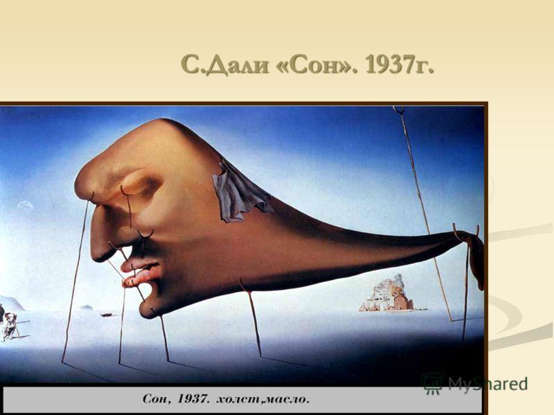 С.Дали «Сон». 1937г.